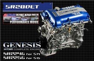 Nissan SR20DET motordelar TOMEI